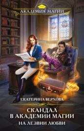 Книга Скандал в академии магии. На лезвии любви