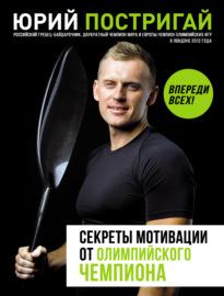 Книга Секреты мотивации от олимпийского чемпиона. Впереди всех!