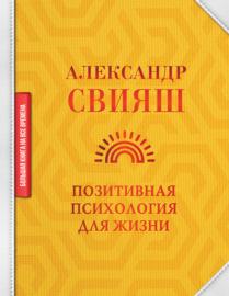 Книга Позитивная психология для жизни