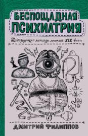 Аудиокнига - «Беспощадная психиатрия. Шокирующие методы лечения XIX века»