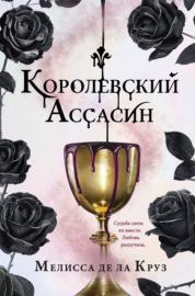 Книга Королевский Ассасин