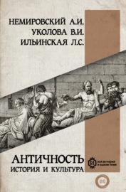 Книга Античность: история и культура