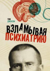 Книга Взламывая психиатрию