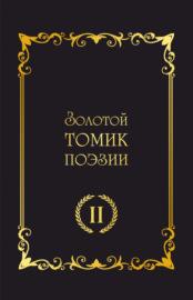 Книга Золотой томик поэзии II