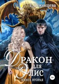 Аудиокнига - «Дракон для Элис. Книга вторая»