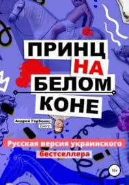 Аудиокнига - «Принц На Белом Коне. Русская версия украинского бестселлера»