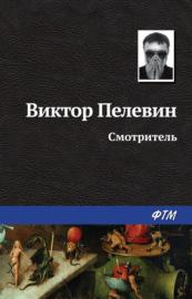 Книга Смотритель