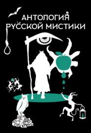 Книга Антология русской мистики