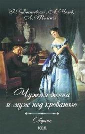 Книга Чужая жена и муж под кроватью