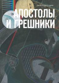 Книга Апостолы игрешники. История одного побега