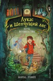 Книга Ночь волшебства