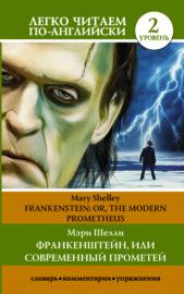Книга Франкенштейн, или Современный Прометей / Frankenstein, or The Modern Prometheus. Уровень 2