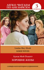 Книга Хорошие жёны / Good wives. Уровень 3