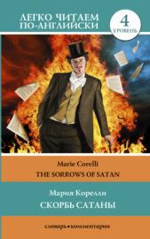 Книга Скорбь сатаны / The sorrows of Satan. Уровень 4