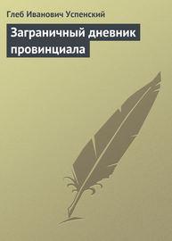 Заграничный дневник провинциала