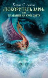 Книга «Покоритель зари», или Плавание на край света