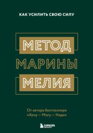 Книга Метод Марины Мелия. Как усилить свою силу