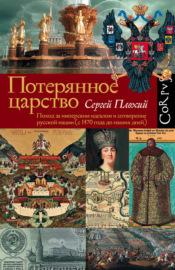 Книга Потерянное царство. Поход за имперским идеалом и сотворение русской нации (c 1470 года до наших дней)