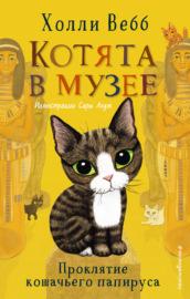 Книга Проклятие кошачьего папируса