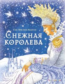 Книга Снежная королева