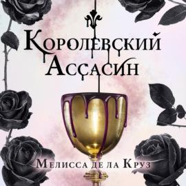 Аудиокнига - «Королевский Ассасин»