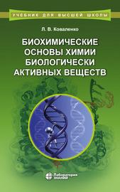 Биохимические основы химии биологически активных веществ