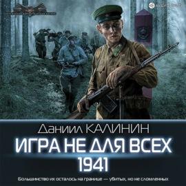 Аудиокнига - «Игра не для всех. 1941»