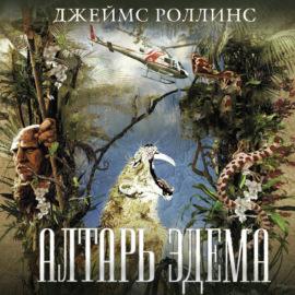 Аудиокнига - «Алтарь Эдема»