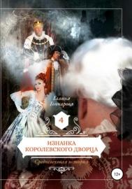 Книга Средневековая история. Изнанка королевского дворца