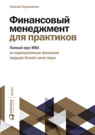 Книга Финансовый менеджмент для практиков. Полный курс МВА по корпоративным финансам ведущих бизнес-школ мира