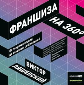 Книга Франшиза на 360° / От покупки готовой до создания собственной