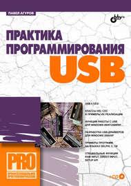 Практика программирования USB