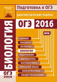 Биология. Подготовка к ОГЭ в 2016 году. Диагностические работы