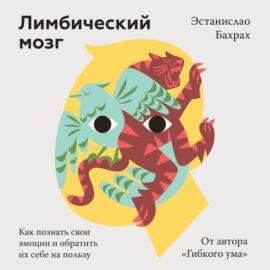 Аудиокнига - «Лимбический мозг. Как познать свои эмоции и обратить их себе на пользу»
