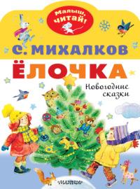 Книга Ёлочка. Новогодние сказки