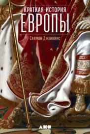 Книга Краткая история Европы