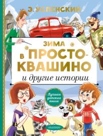 Книга Зима в Простоквашино и другие истории