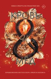 Книга Кровь и мёд