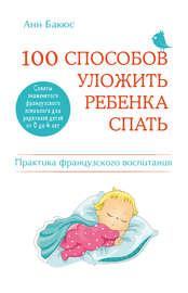 Книга 100 способов уложить ребенка спать. Эффективные советы французского психолога