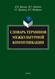 Словарь терминов межкультурной коммуникации