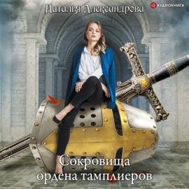 Аудиокнига - «Сокровища ордена тамплиеров»