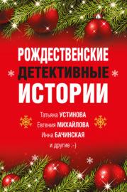 Аудиокнига - «Рождественские детективные истории»