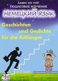 Geschichten und Gedichte f?r die Anf?nger. Рассказы и стихи для начинающих. Учебное пособие. Начальный этап (1-й шаг)