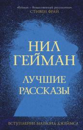 Книга Лучшие рассказы
