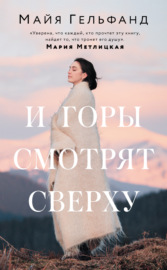 Книга И горы смотрят сверху