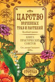Царство врачебных трав и растений. Книга практических советов. Сочинение доктора Смельского 1870 г.