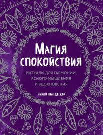 Книга Магия спокойствия. Ритуалы для гармонии, ясного мышления и вдохновения