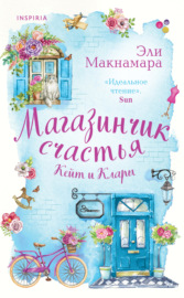 Книга Магазинчик счастья Кейт и Клары