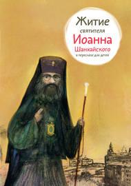 Житие святителя Иоанна Шанхайского в пересказе для детей