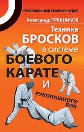 Книга Техника бросков в системе боевого карате и рукопашного боя